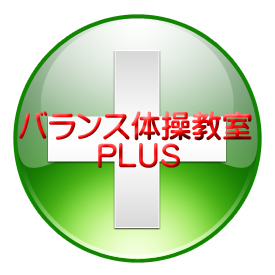 balanceEX_PLUS